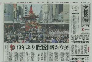 Gion Newspaper