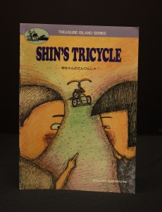 shins tricycle