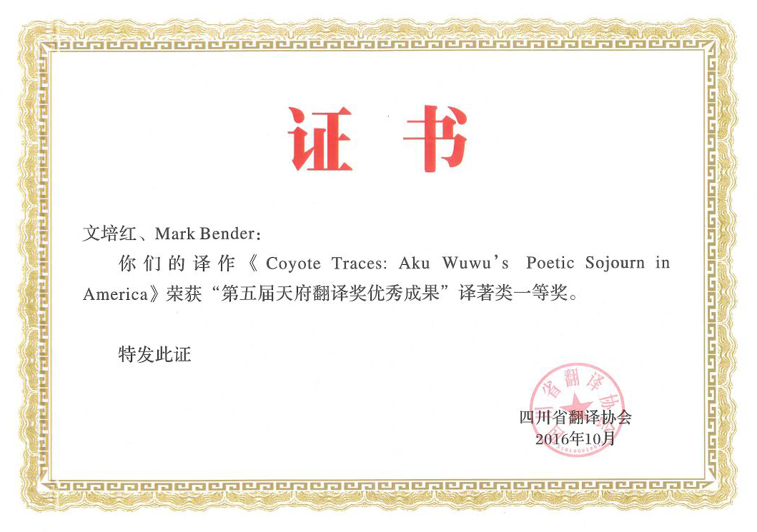 Perfect attendance certificate template free word invitation aku wuwus coyote traces east asian audio books award 1lpfp7c aku wuwus coyote traces perfect attendance certificate template yelopaper Images