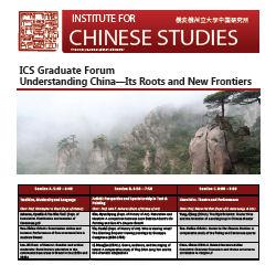 ics-grad-forum-2014