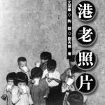 Cover of Old Photographs of Hong Kong magazine