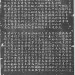 Epitaph on the back of Qiu Jin's memorial stele, 1908