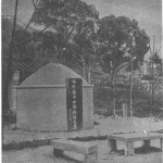 Qiu Jin's tomb and stele, 1908