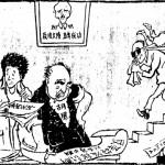 Cartoon drawing demonizing Hu Feng (1955)