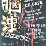 Poster for Beijing punk band, Brain Failure