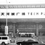 Outside view of the Tianhe Shopping Center, Guangzhou