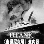 Chinese magazine cover showing Titanic promotion