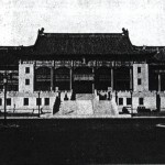Shanghai City Hall, designed in 1933 by Dong Dayou
