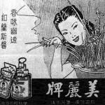 Cigarette ad (1918)