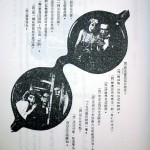 Far Eastern Glasses Company ad in Movies Magazine (Yingxi), 1922