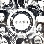 "Image of ""standard [Chinese] women,"""