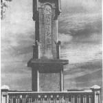 Memorial stele for Qiu Jin at Xuanting kou, Shaoxing