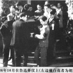 Hu Feng and others carry Lu Xun's coffin