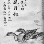 Cover of Xiaoshuo yuebao