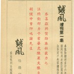 Cover of Xihu (West Lake), a supplement to the journal Yuefeng (Airs of Yue)