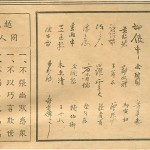 Signatures of supporters of Yuefeng's (Airs of Yue) guiding principles