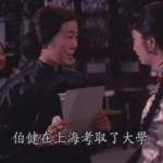 """Wanjun is informed that her """"cousin"""" has found success in Shanghai in Li Xing's Four Loves (1965)"""