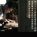 Artist Wu Songming playing the role of Huang Rongcan working on a woodblock print in the documentary Scars of 2/28