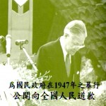 A photo of Lee Teng-hui apologizing to the people of Taiwan in the documentary Postwar Era and the 2/28 Incident