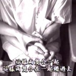 Lin Muqi and the interviewer, Ruan Meishu, demonstrating how Lin's hands were strung together by wire before his near-execution in the documentary Postwar Era and the 2/28 Incident