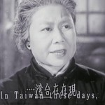 Grandmother offers advice to her neighbors in Li Xing's Our Neighbor (1963)