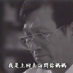 Zhang Xianming holds back tears as he recounts his father's death in the documentary Postwar Era and the 2/28 Incident