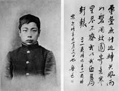 Picture of young Lu Xun in Japan