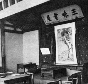 Classroom in the private school called Sanwei shuwu