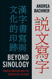 Book cover for Beyond Sinology
