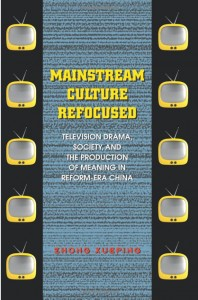 Book cover for Mainstream Culture Refocused