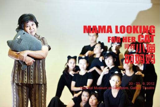 Flier for the Chinese play, Mama Looking for her Cat