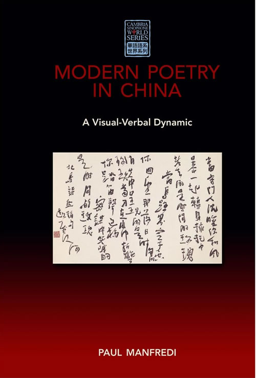 Paul Manfredi, <em>Modern Poetry in China: A Visual-Verbal Dynamic</em>. Amherst, NY: Cambria Press, 2014. 244 pp. ISBN: 978-1-60497-862-9 (cloth)