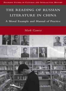 Book cover for The Reading of Russian Literature in China