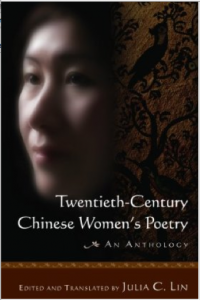 Book cover for Twentieth-Century Chinese Women's Poetry