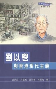 Liang Ping-kwan et al. eds Liu Yichang and Hong Kong Modernism. Hong Kong: Open University Press, 2010. 194 pp. ISBN-13: 9789004222052 paper); E-ISBN: 9789004259720 (e-book)