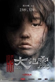 Chinese poster for Aftershock