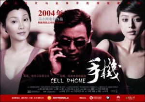 Film poster for Cell Phone
