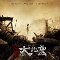 Promotional flier for Aftershock