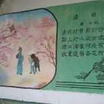 Poem painted on the school building's wall
