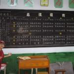 Class schedule written on a chalkboard