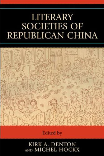 Literary Societies of Republican China   MCLC Resource Center