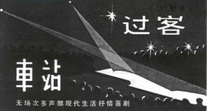 """Fig.6: Program for the original 1983 production of Bus Stop, which was performed along with Lu Xun's """"The Passerby"""" (Guoke)."""