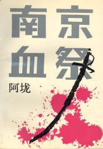 Fig.3: cover of 1987 publication of Ah Long's Nanjing xueji.