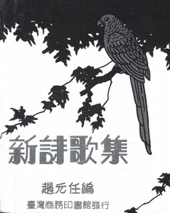 Cover of original 1928 New Poetry Songbook, by Y. R. Chao