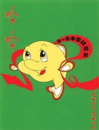 Fig.1: Festival mascot Yin Yin.
