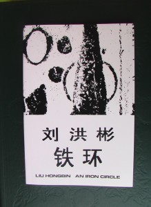 Cover of Liu Hongbin's collection Iron Circle (Tie huan) (Calendar 1992)
