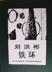 Cover of Liu Hongbin's collection Iron Circle (Tie huan) (Calendar 1992)