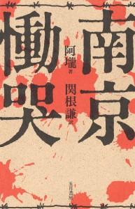 Fig.5: copy of the Japanese version of <em>Nanjing xueji</em>, translated by Ken Sekine.