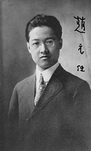 Y. R. Chao