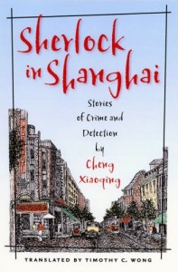Cheng Xiaoqing. Sherlock in Shanghai: Stories of Crime and Detection by Cheng Xiaoqing. Tr. Timothy C. Wong. Honolulu: University of Hawai'i Press, 2007.      214 pp. ISBN 978-0-8248-3099-1 (paper); ISBN 978-0-8248-3034-2 (cloth).